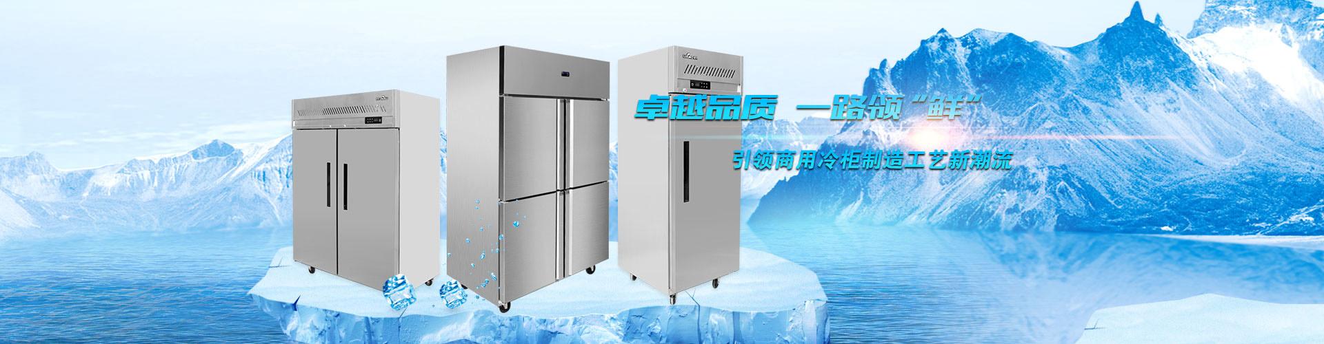 貴州制冷設備